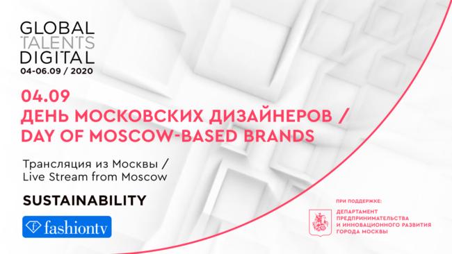 Global Talents Digital | Russia 2020